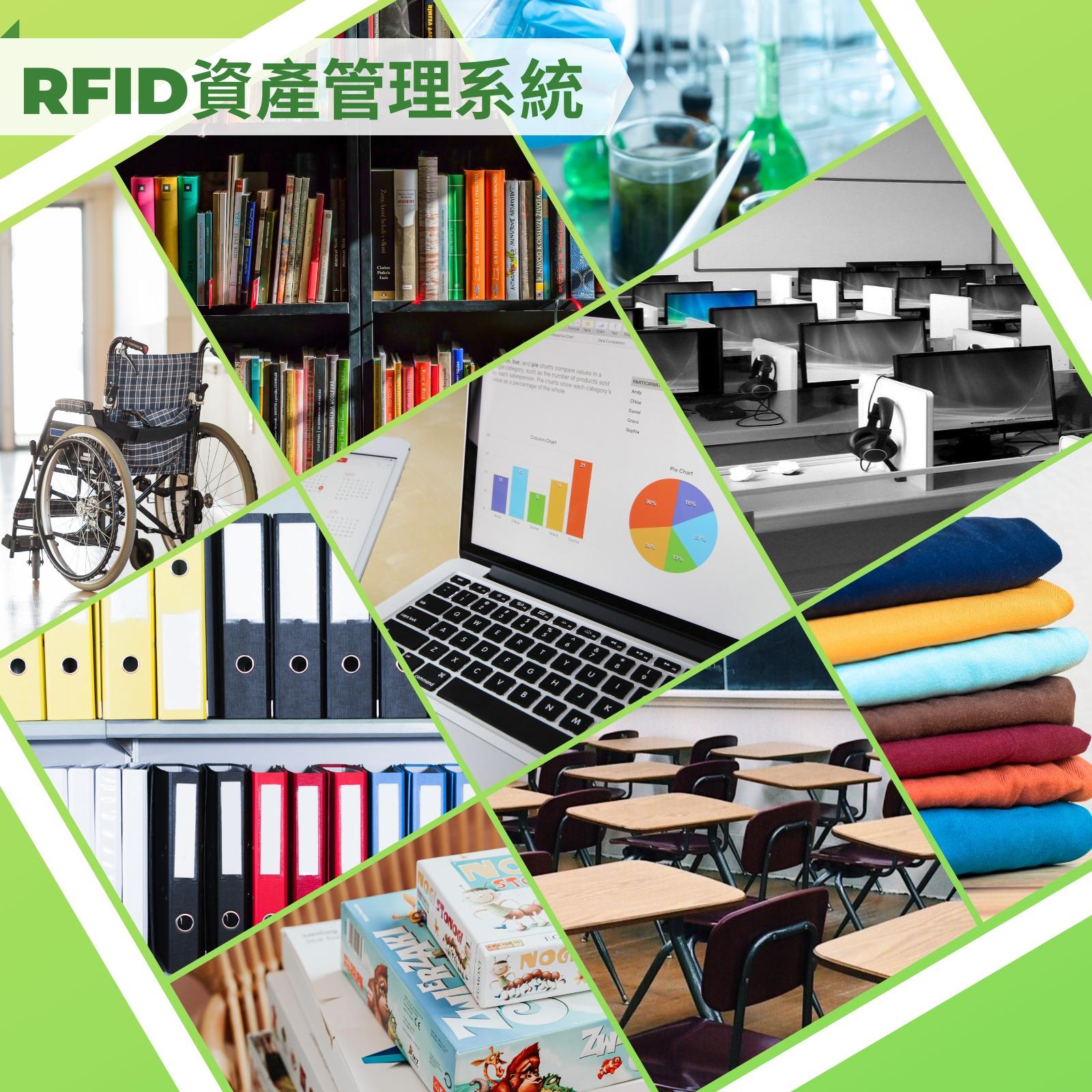RFID 資產管理系統